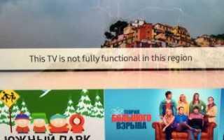 Почему телевизоры samsung из-за границы не показывают в россии