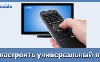 Как запрограммировать универсальный пульт к телевизору